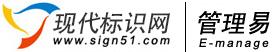 中华标识网-管理易
